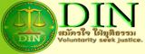 เครือข่ายคณะกรรมการสอบสวนทางวินัย DIN